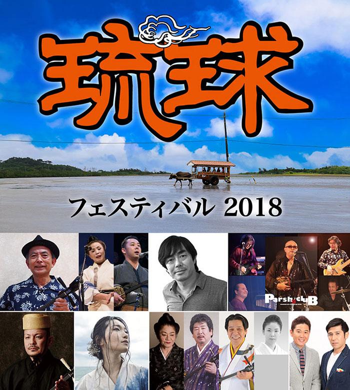 琉球フェスティバル2018