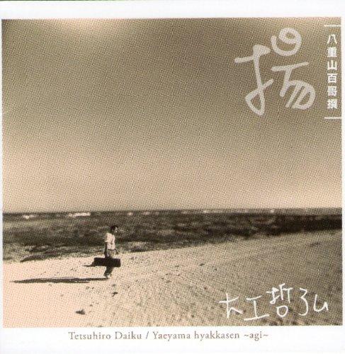 CD揚(あぎ)