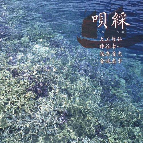 CD唄綵(うたづな)