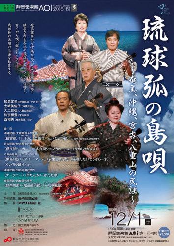 琉球弧の島唄
