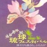 琉球フェスティバル91