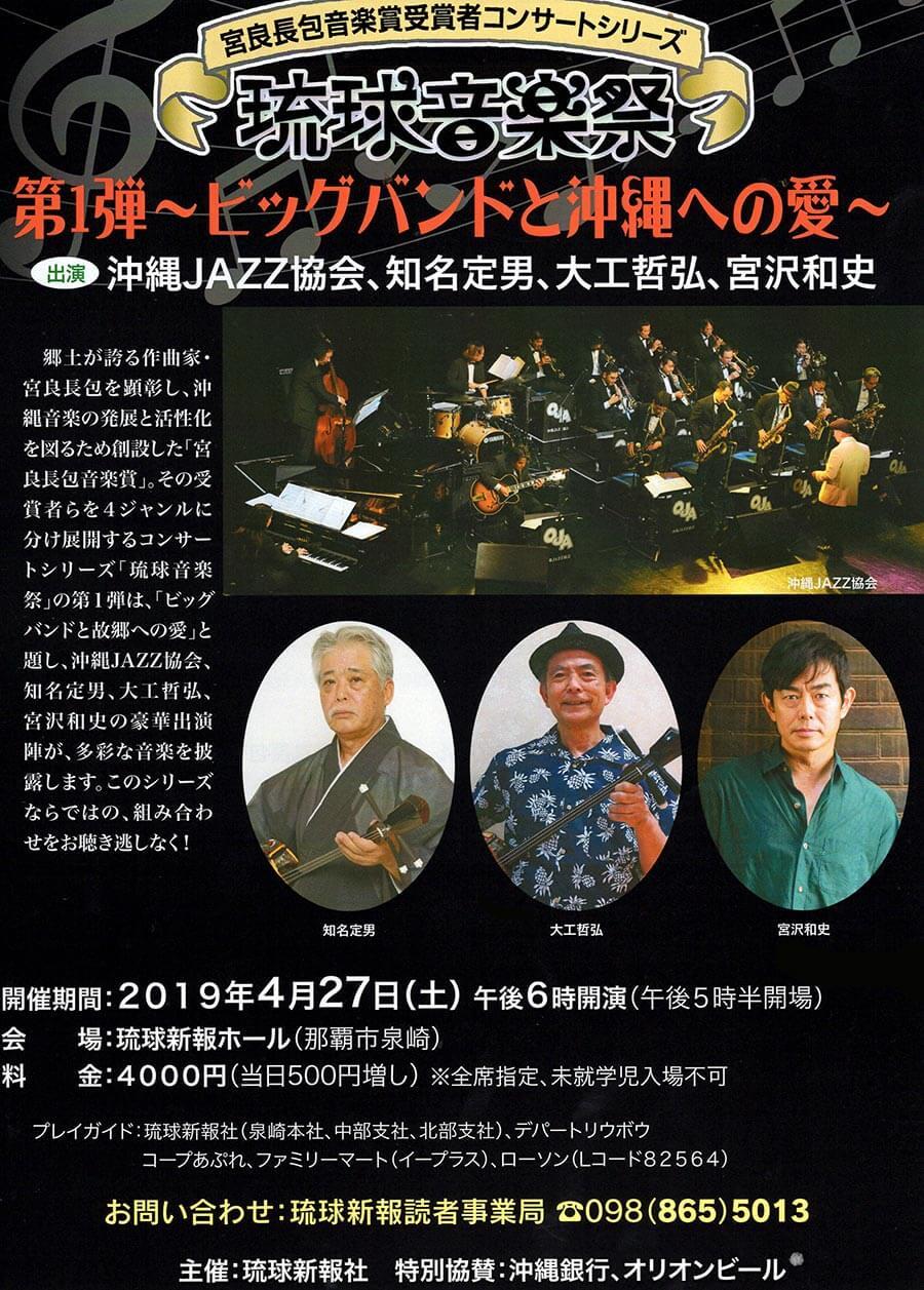 琉球音楽祭 ビッグバンドと沖縄への愛