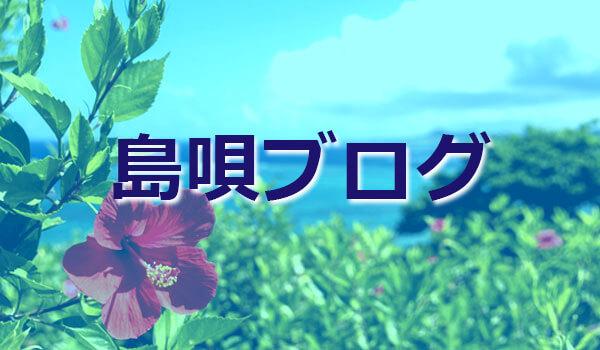 島唄ブログイメージ