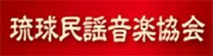 琉球民謡音楽協会バナー