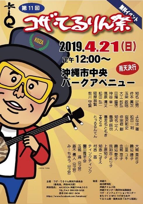 コザてるりん祭2019
