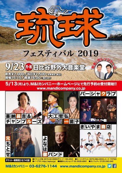 琉球フェスティバル2019
