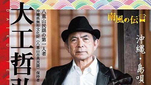 南風の伝言 ~沖縄・島唄コンサート~柏