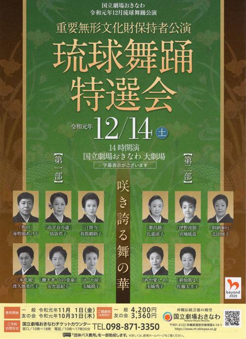 琉球舞踊特選会01