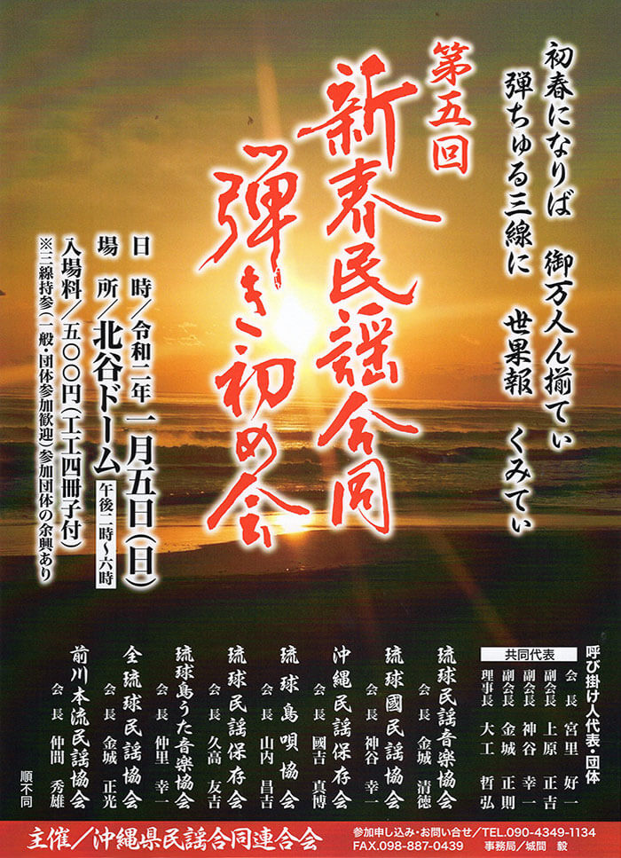 第五回新春民謡合同弾き初め会