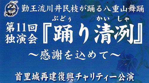 第11回踊り清冽(かいしゃ)