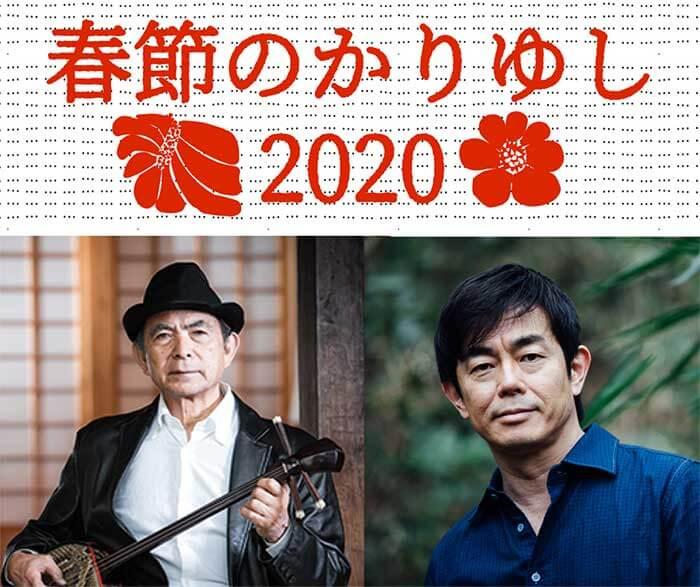 春節のかりゆし2020