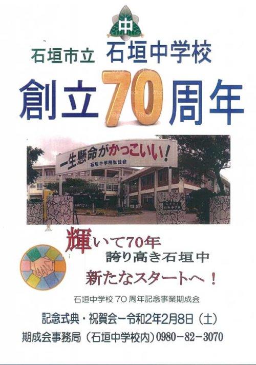 石垣中学校記念式典