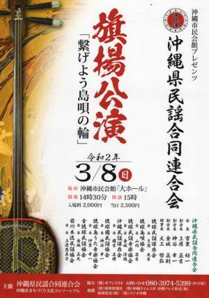沖縄県民謡合同連合会旗揚公演