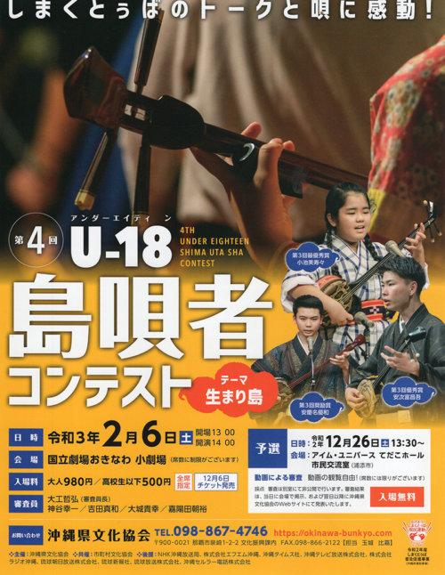 U-18島唄者コンテスト