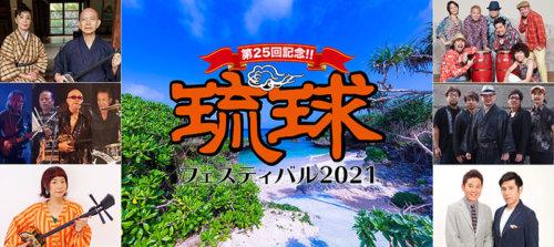 琉球フェスティバル2021
