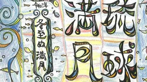 琉球満月会